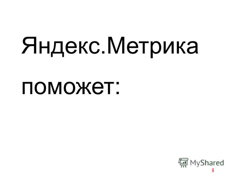 Яндекс.Метрика поможет: