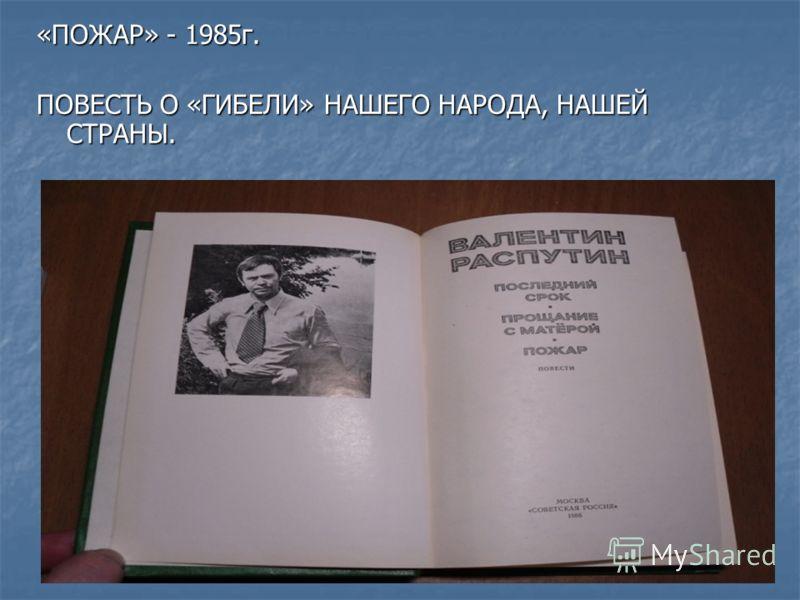 «ПОЖАР» - 1985г. ПОВЕСТЬ О «ГИБЕЛИ» НАШЕГО НАРОДА, НАШЕЙ СТРАНЫ.