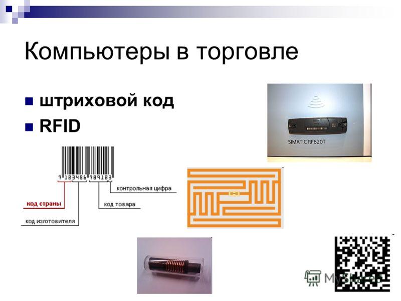 Компьютеры в торговле штриховой код RFID