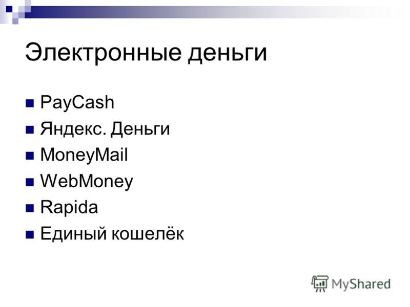 Электронные деньги PayCash Яндекс. Деньги MoneyMail WebMoney Rapida Единый кошелёк