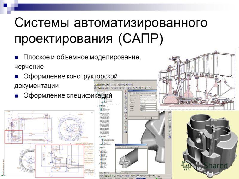 Системы автоматизированного проектирования (САПР) Плоское и объемное моделирование, черчение Оформление конструкторской документации Оформление спецификаций