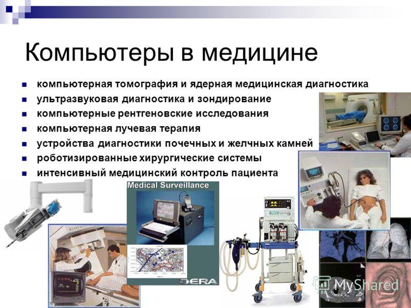 Реферат Компьютеры и медицина  Компьютеризация в медицине реферат