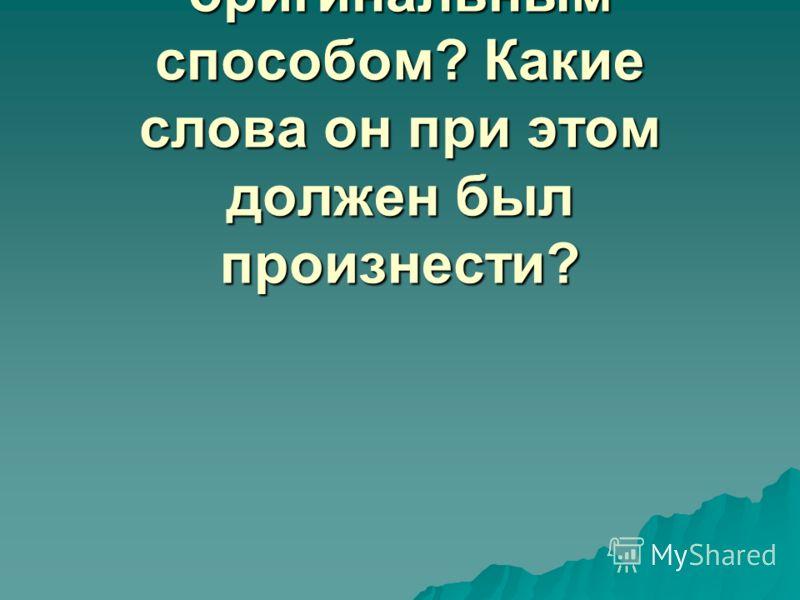 Какой герой русской народной сказки ловил рыбу оригинальным способом? Какие слова он при этом должен был произнести?