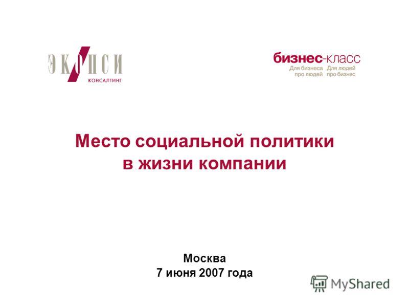 Место социальной политики в жизни компании Москва 7 июня 2007 года