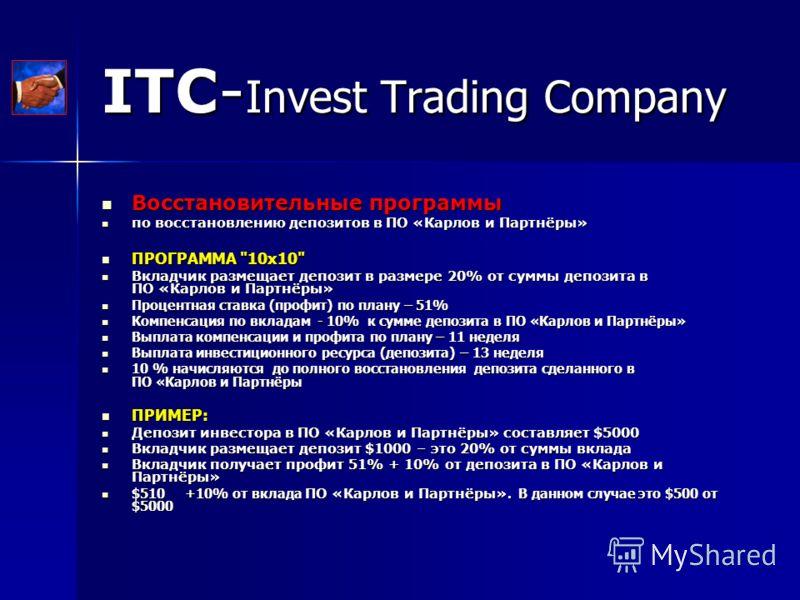 ITC- Invest Trading Company Восстановительные программы Восстановительные программы по восстановлению депозитов в ПО «Карлов и Партнёры» по восстановлению депозитов в ПО «Карлов и Партнёры» ПРОГРАММА