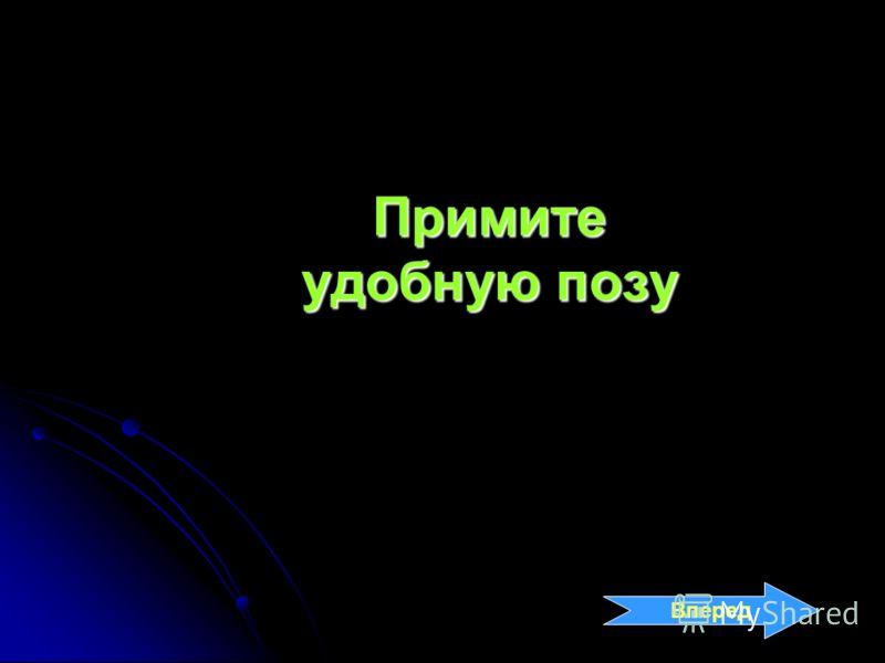 УСПЕХ Вперед Пишите нам Бобровы Леонид и Татьяна Мантра для удачи