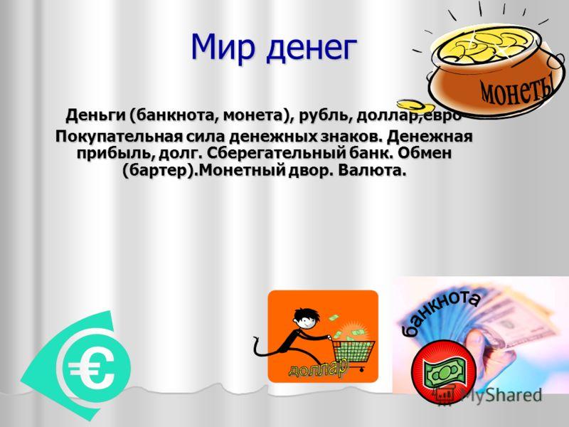 Презентация на тему Экономика для малышей Курсовая работа  7 Мир денег