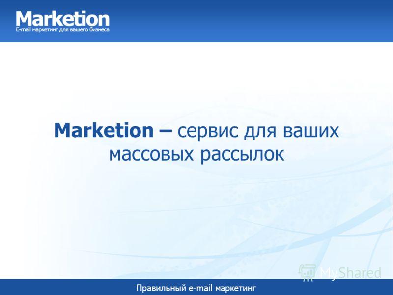 Правильный e-mail маркетинг Marketion – сервис для ваших массовых рассылок