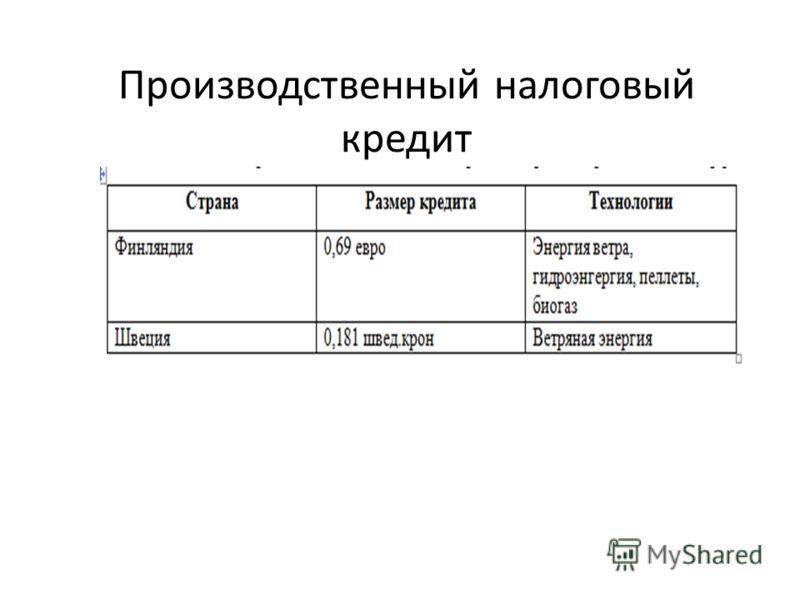 Производственный налоговый кредит