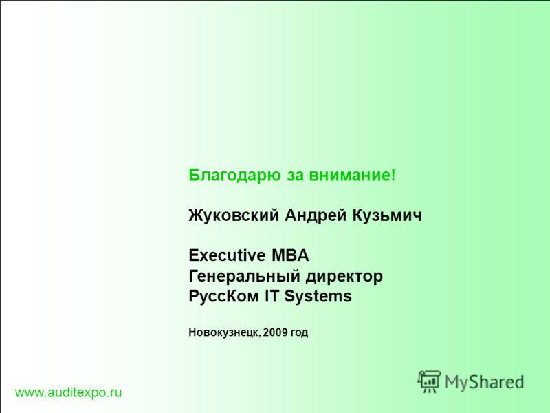 www.auditexpo.ru Благодарю за внимание! Жуковский Андрей Кузьмич Executive MBA Генеральный директор РуссКом IT Systems Новокузнецк, 2009 год