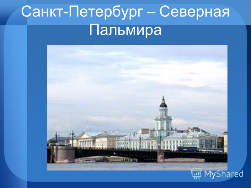 Санкт-Петербург – Северная Пальмира