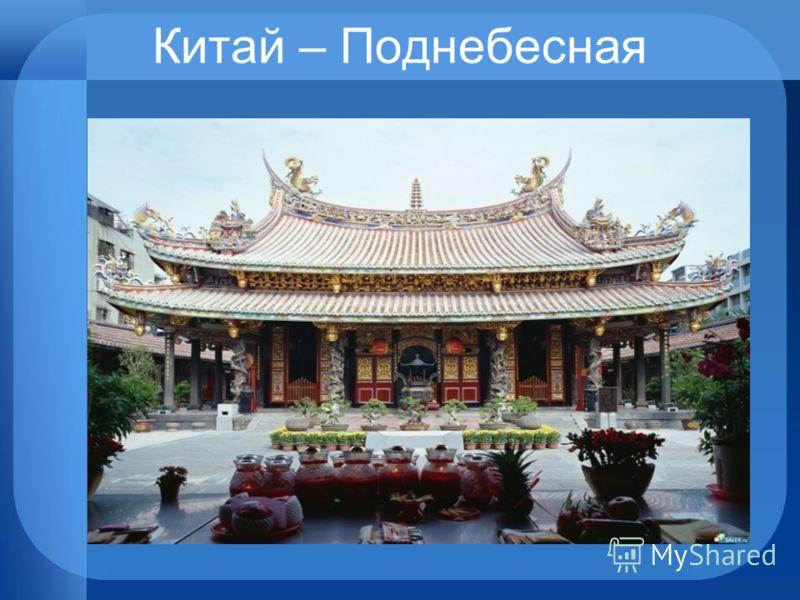 Китай – Поднебесная