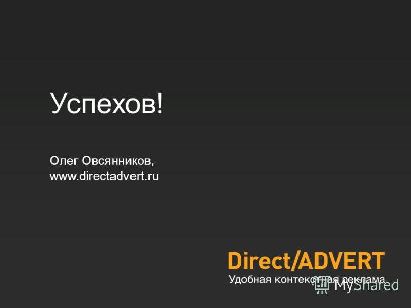 Успехов! Олег Овсянников, www.directadvert.ru