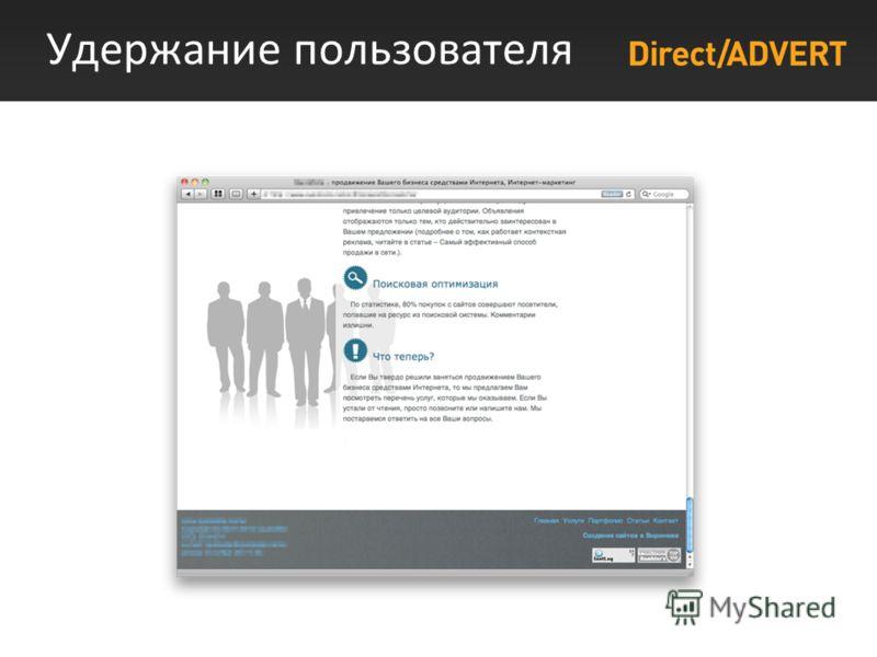 Удержание пользователя