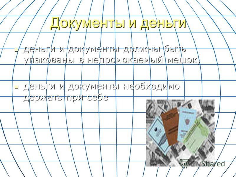Документы и деньги деньги и документы должны быть упакованы в непромокаемый мешок, деньги и документы должны быть упакованы в непромокаемый мешок, деньги и документы необходимо держать при себе деньги и документы необходимо держать при себе
