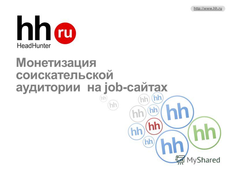 http://www.hh.ru Монетизация соискательской аудитории на job-сайтах