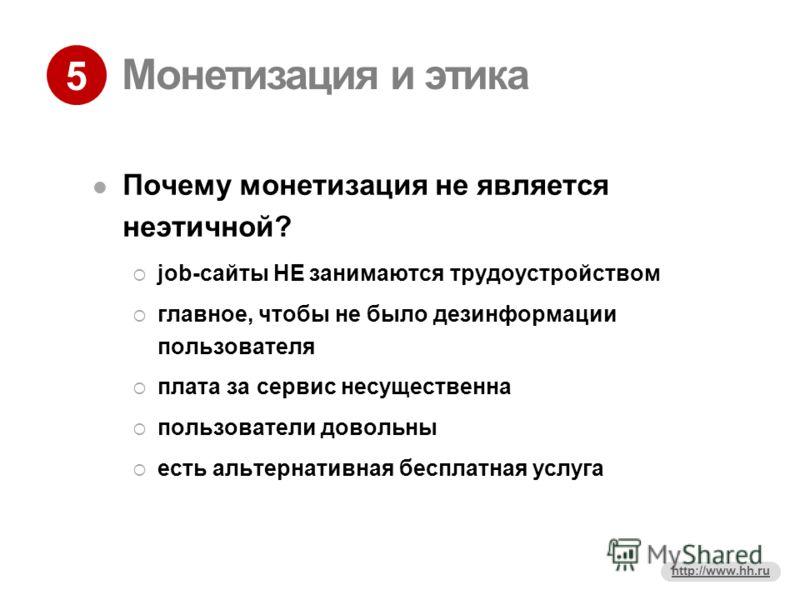 5 http://www.hh.ru Монетизация и этика Почему монетизация не является неэтичной? job-сайты НЕ занимаются трудоустройством главное, чтобы не было дезинформации пользователя плата за сервис несущественна пользователи довольны есть альтернативная беспла