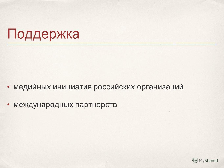 Поддержка медийных инициатив российских организаций международных партнерств