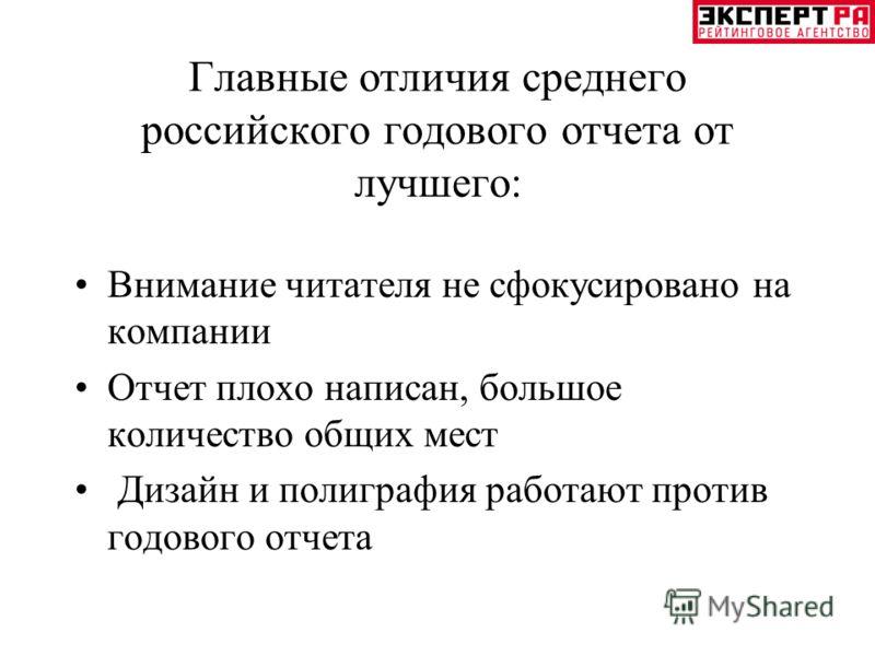 Главные отличия среднего российского годового отчета от лучшего: Внимание читателя не сфокусировано на компании Отчет плохо написан, большое количество общих мест Дизайн и полиграфия работают против годового отчета
