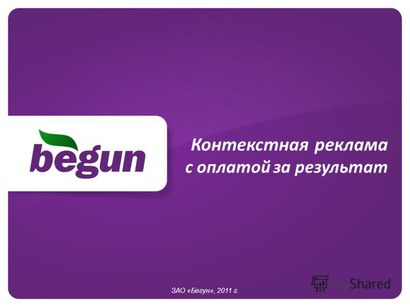 Контекстная реклама с оплатой за результат ЗАО «Бегун», 2011 г.