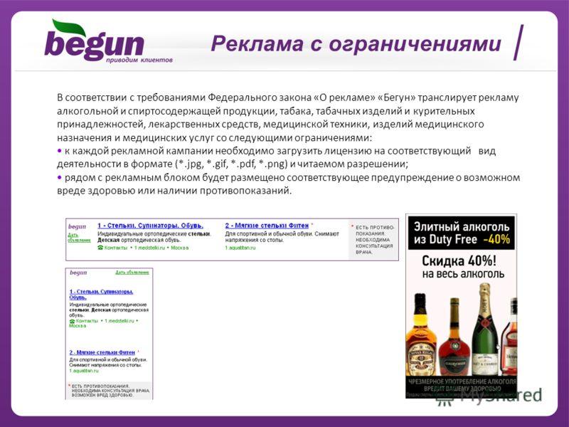Реклама с ограничениями В соответствии с требованиями Федерального закона «О рекламе» «Бегун» транслирует рекламу алкогольной и спиртосодержащей продукции, табака, табачных изделий и курительных принадлежностей, лекарственных средств, медицинской тех