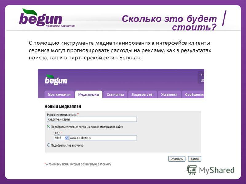 Сколько это будет стоить? С помощью инструмента медиапланирования в интерфейсе клиенты сервиса могут прогнозировать расходы на рекламу, как в результатах поиска, так и в партнерской сети «Бегуна».
