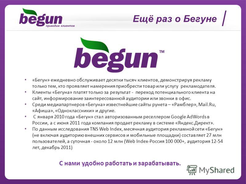 Ещё раз о Бегуне «Бегун» ежедневно обслуживает десятки тысяч клиентов, демонстрируя рекламу только тем, кто проявляет намерения приобрести товар или услугу рекламодателя. Клиенты «Бегуна» платят только за результат - переход потенциального клиента на