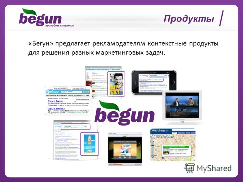 Продукты «Бегун» предлагает рекламодателям контекстные продукты для решения разных маркетинговых задач.