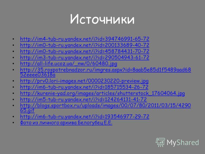 Источники http://im4-tub-ru.yandex.net/i?id=394746991-65-72 http://im0-tub-ru.yandex.net/i?id=200133689-40-72 http://im0-tub-ru.yandex.net/i?id=458784431-70-72 http://im3-tub-ru.yandex.net/i?id=290504943-61-72 http://all-life.ucoz.ua/_nw/0/60480.jpg