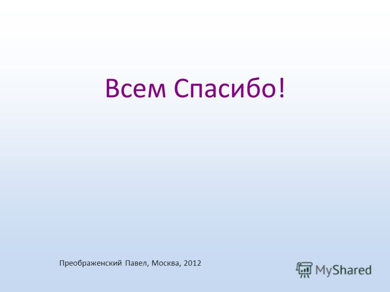 Всем Спасибо! Преображенский Павел, Москва, 2012