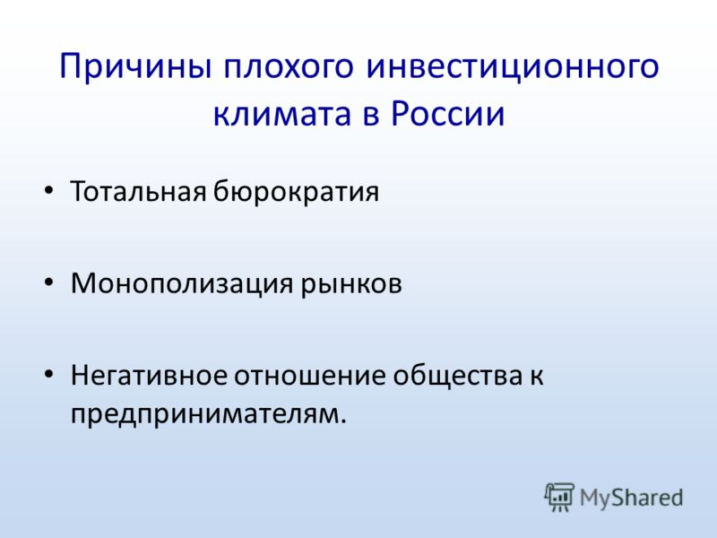Причины плохого инвестиционного климата в России Тотальная бюрократия Монополизация рынков Негативное отношение общества к предпринимателям.