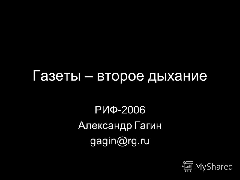 Газеты – второе дыхание РИФ-2006 Александр Гагин gagin@rg.ru