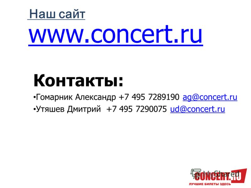 Контакты: Гомарник Александр +7 495 7289190 ag@concert.ruag@concert.ru Утяшев Дмитрий +7 495 7290075 ud@concert.ruud@concert.ru www.concert.ru Наш сайт