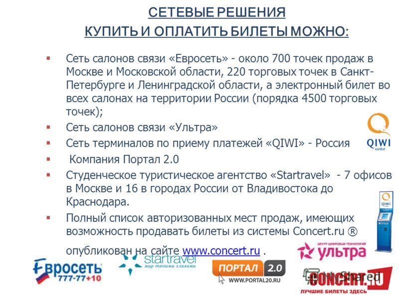 СЕТЕВЫЕ РЕШЕНИЯ КУПИТЬ И ОПЛАТИТЬ БИЛЕТЫ МОЖНО: Сеть салонов связи «Евросеть» - около 700 точек продаж в Москве и Московской области, 220 торговых точек в Санкт- Петербурге и Ленинградской области, а электронный билет во всех салонах на территории Ро