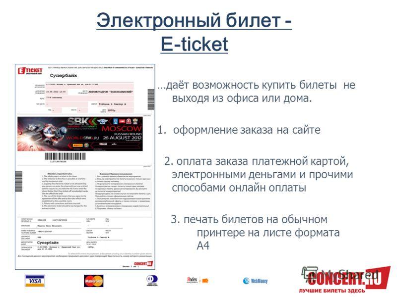 Электронный билет - E-ticket …даёт возможность купить билеты не выходя из офиса или дома. 1. оформление заказа на сайте 2. оплата заказа платежной картой, электронными деньгами и прочими способами онлайн оплаты 3. печать билетов на обычном принтере н