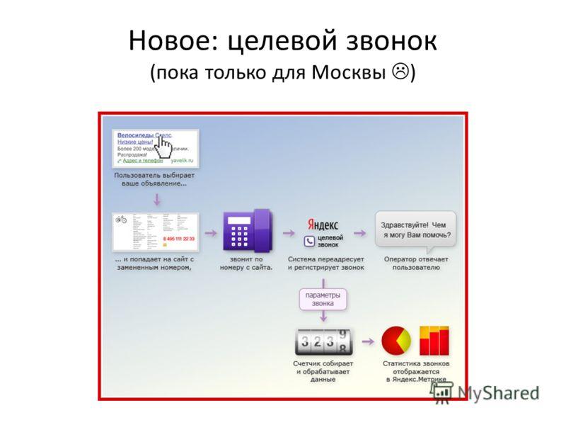 Новое: целевой звонок (пока только для Москвы )