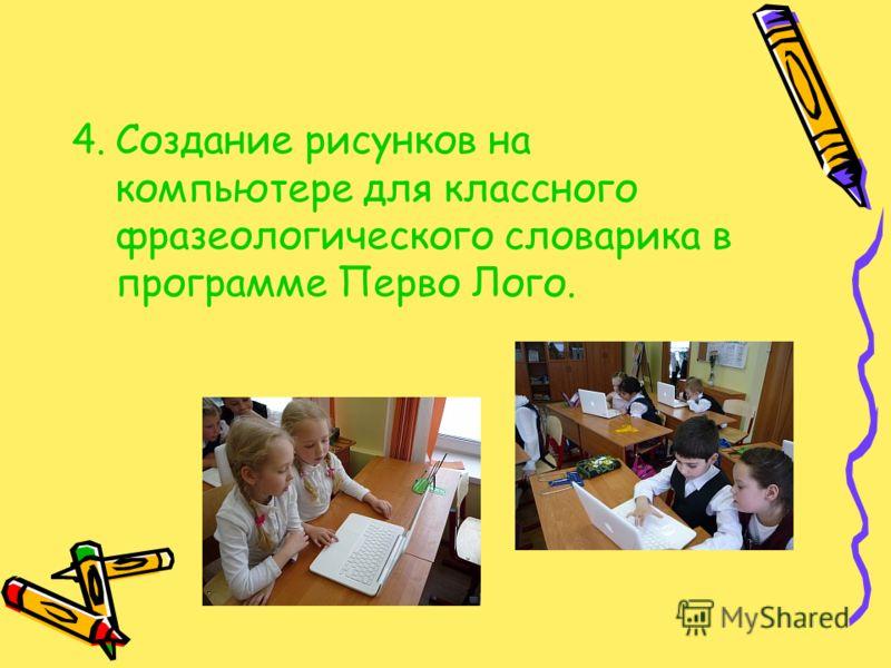 4.Создание рисунков на компьютере для классного фразеологического словарика в программе Перво Лого.