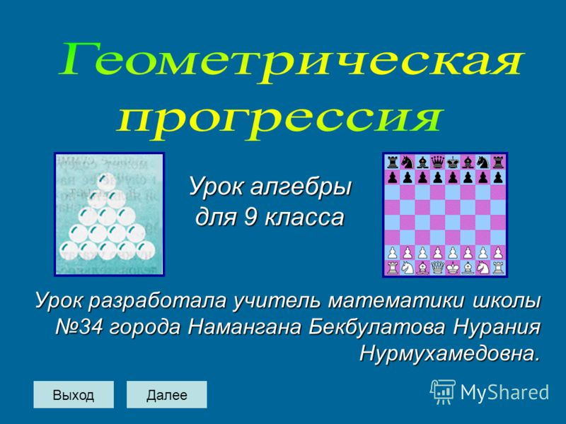 Урок алгебры для 9 класса Урок разработала учитель математики школы 34 города Намангана Бекбулатова Нурания Нурмухамедовна. ВыходДалее