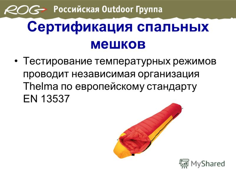 Сертификация спальных мешков Тестирование температурных режимов проводит независимая организация Thelma по европейскому стандарту EN 13537