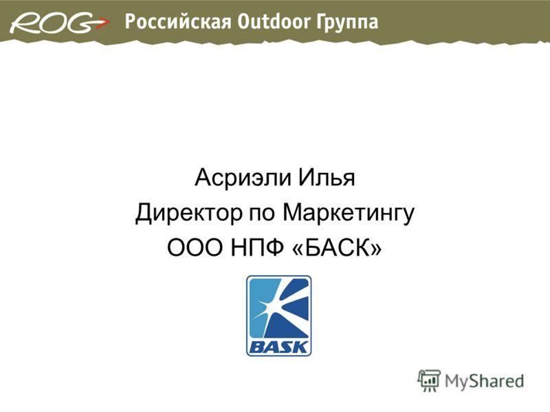 Асриэли Илья Директор по Маркетингу ООО НПФ «БАСК»