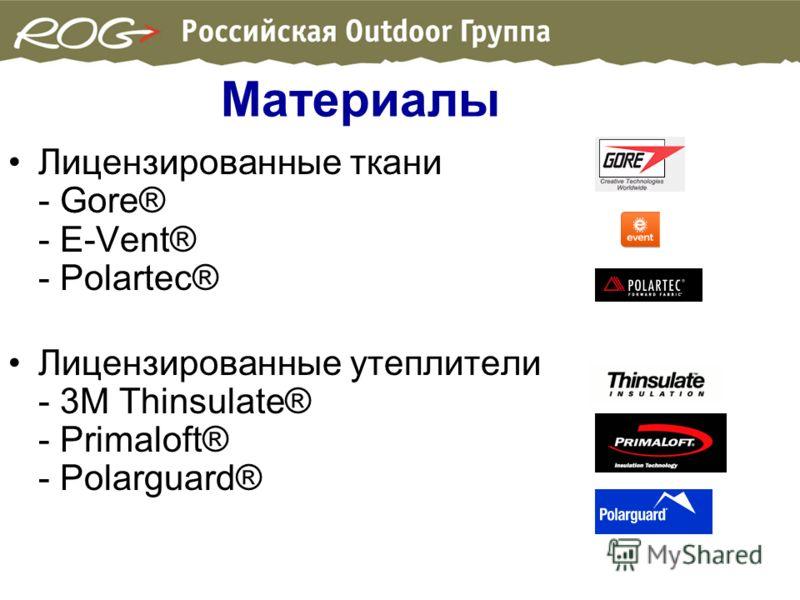 Материалы Лицензированные ткани - Gore® - E-Vent® - Polartec® Лицензированные утеплители - 3M Thinsulate® - Primaloft® - Polarguard®
