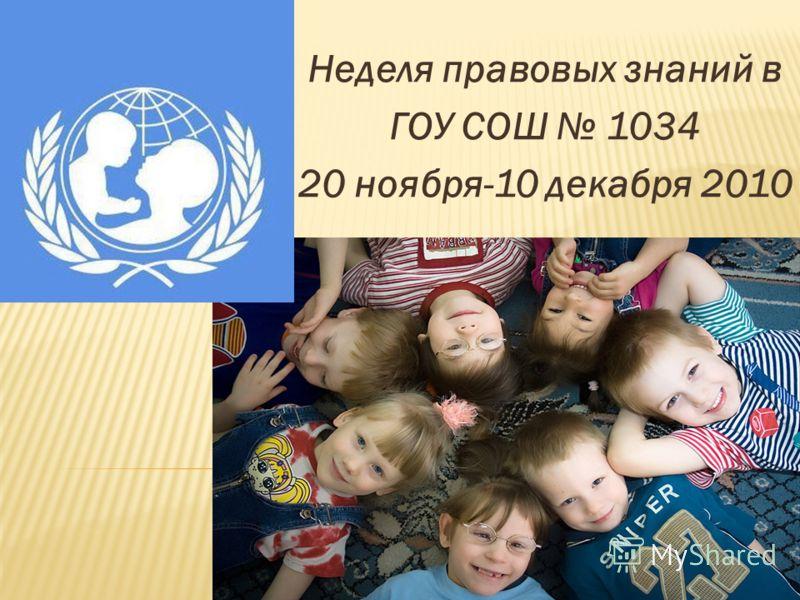 Неделя правовых знаний в ГОУ СОШ 1034 20 ноября-10 декабря 2010