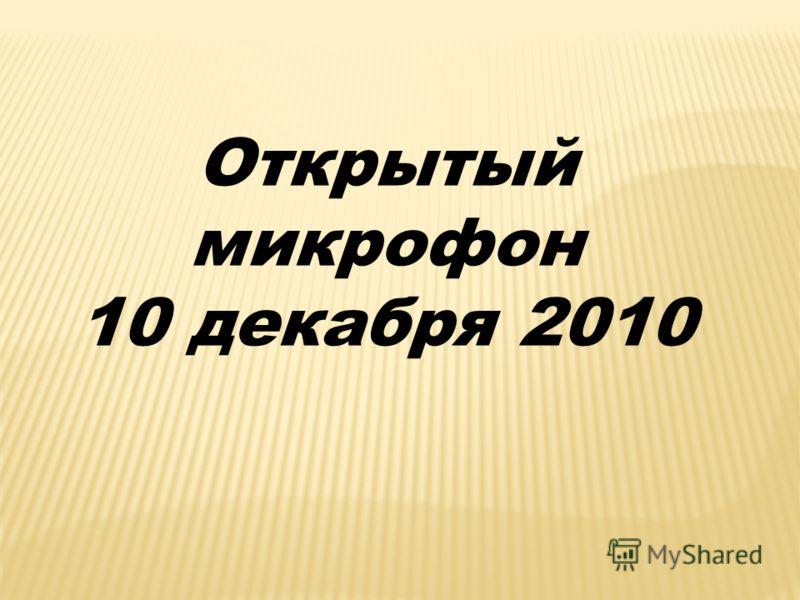 Открытый микрофон 10 декабря 2010