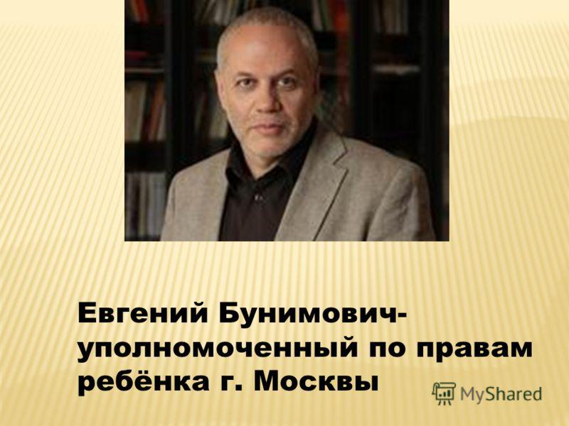 Евгений Бунимович- уполномоченный по правам ребёнка г. Москвы
