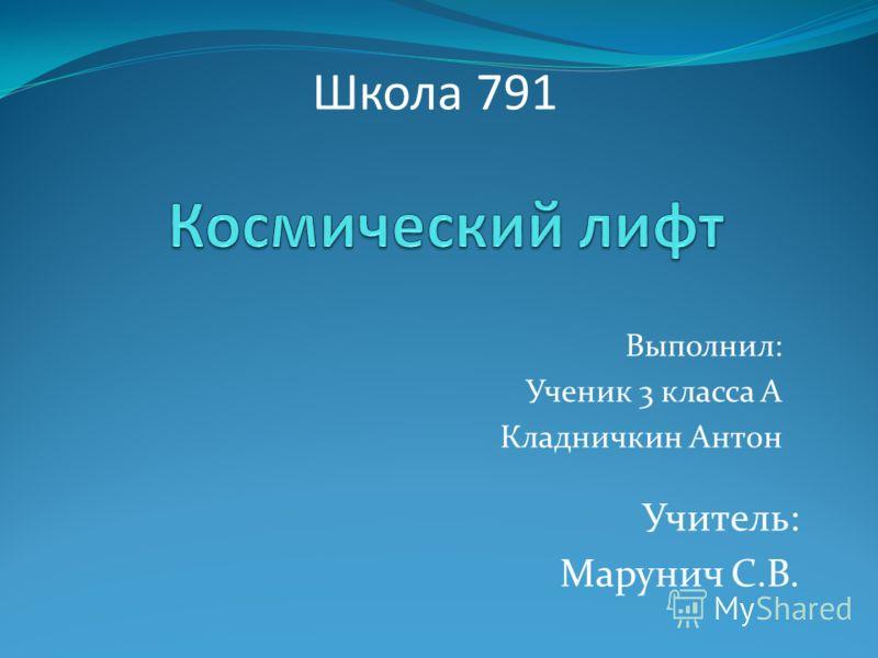 Выполнил: Ученик 3 класса А Кладничкин Антон Школа 791 Учитель: Марунич С.В.