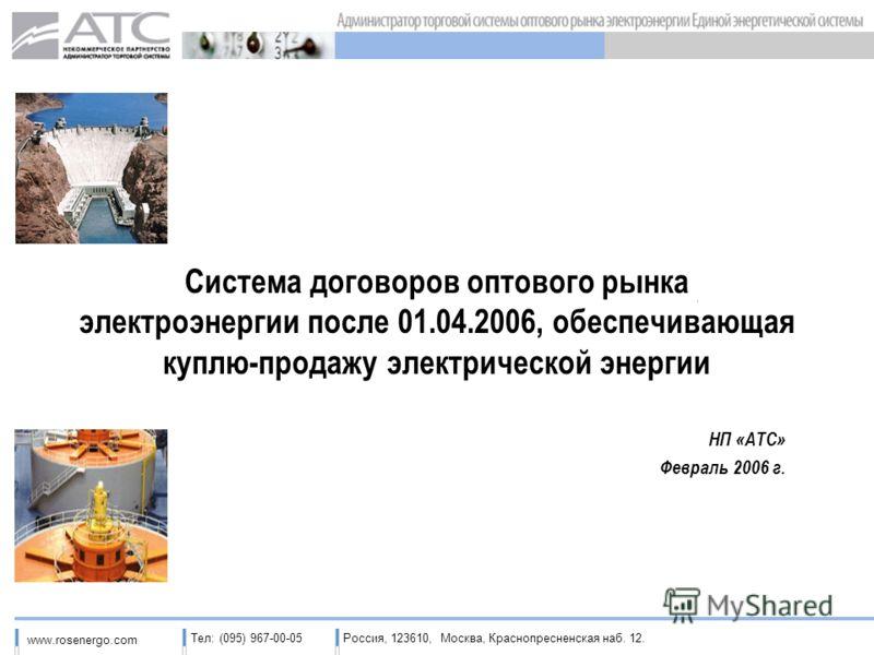 Россия, 123610, Москва, Краснопресненская наб. 12. www.rosenergo.com Тел: (095) 967-00-05 Система договоров оптового рынка электроэнергии после 01.04.2006, обеспечивающая куплю-продажу электрической энергии НП «АТС» Февраль 2006 г.