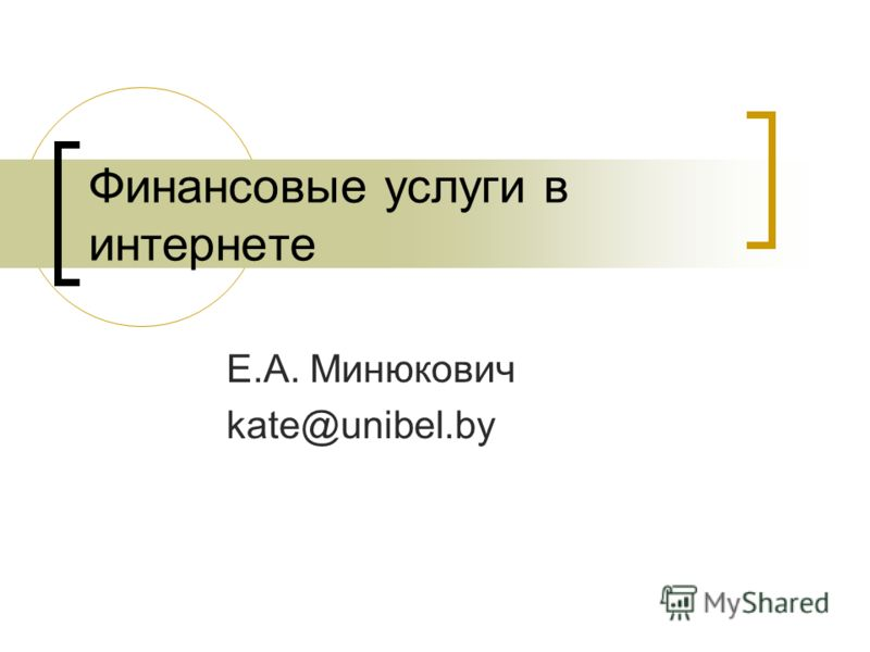 Финансовые услуги в интернете Е.А. Минюкович kate@unibel.by