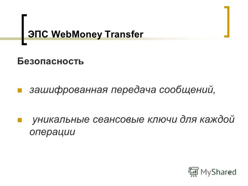 46 ЭПС WebMoney Transfer Безопасность зашифрованная передача сообщений, уникальные сеансовые ключи для каждой операции