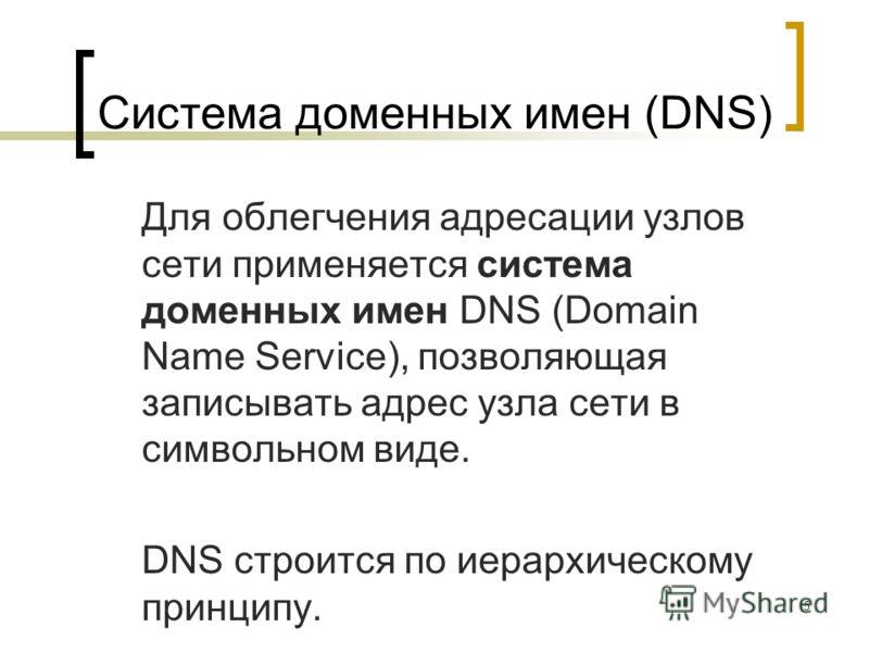 5 Система доменных имен (DNS) Для облегчения адресации узлов сети применяется система доменных имен DNS (Domain Name Service), позволяющая записывать адрес узла сети в символьном виде. DNS строится по иерархическому принципу.