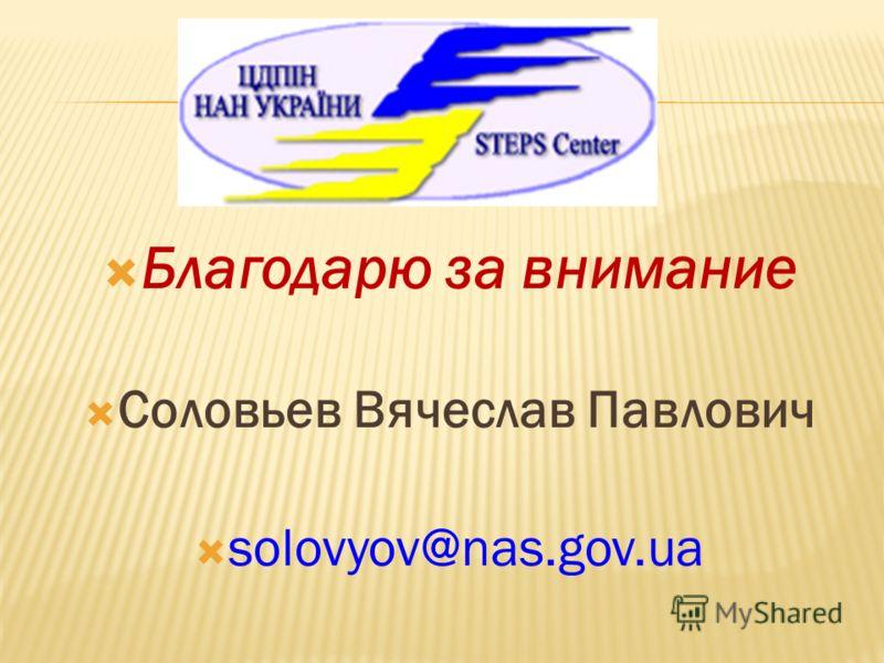 Благодарю за внимание Соловьев Вячеслав Павлович solovyov@nas.gov.ua
